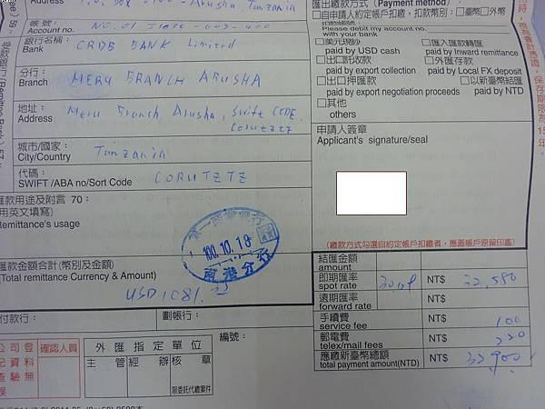 訂金水單_20111018.JPG