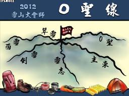 2012雪山大會師_○聖線
