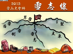 2012雪山大會師_雪志線