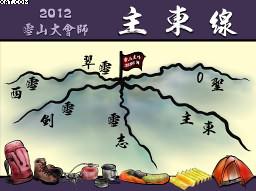 2012雪山大會師_主東線