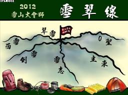 2012雪山大會師_雪翠線