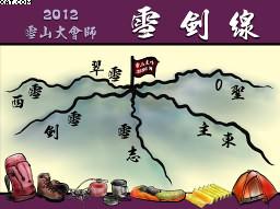 2012雪山大會師_雪劍線