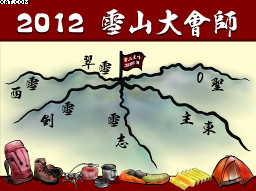 2012雪山大會師_會師總旗