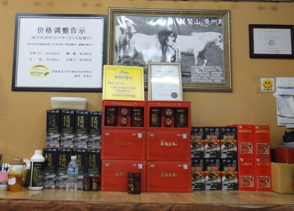濟州島(6)-販售品項