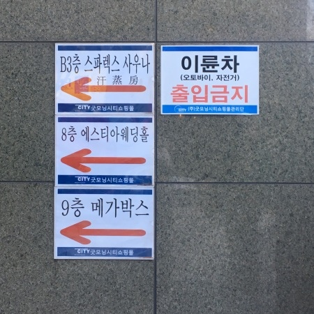 首爾自助(6)_2_大樓後方入口