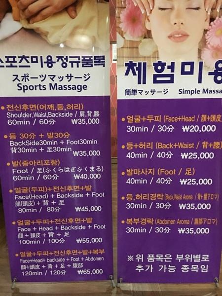 首爾自助(6)_18_按摩價目表