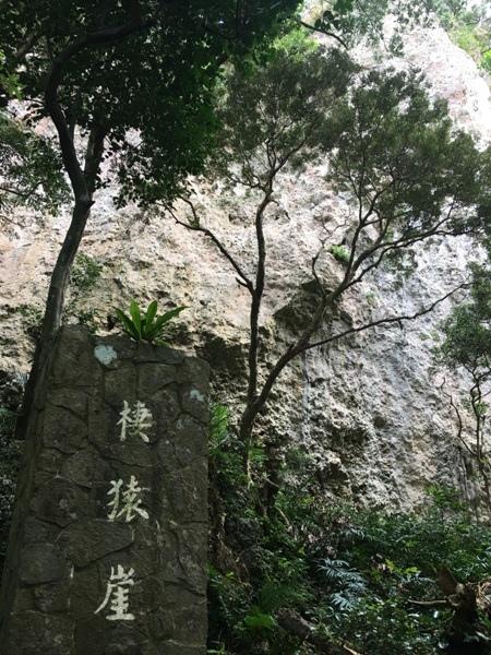 2017墾丁(2)_23_棲猿崖