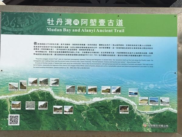 2017墾丁(4)_19_阿朗壹古道