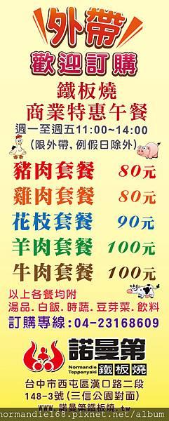 101.5.10商葉午餐(華暐)