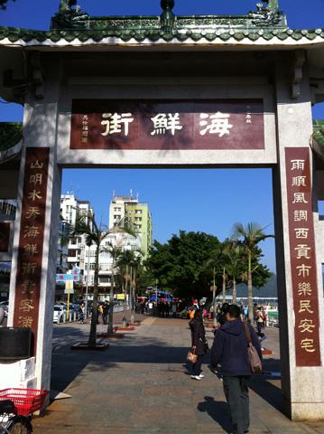 西貢海鮮檔