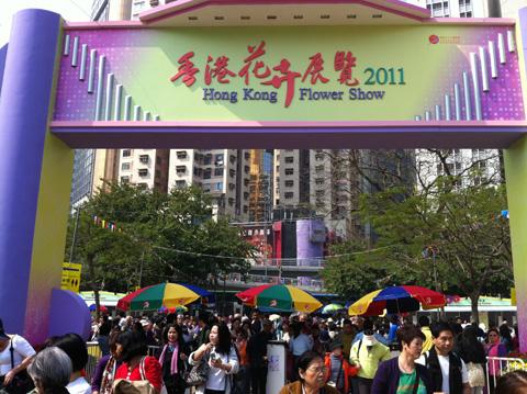 香港花卉展