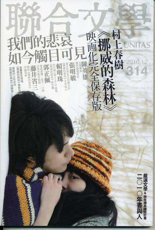 聯合文學12月號封面.jpg