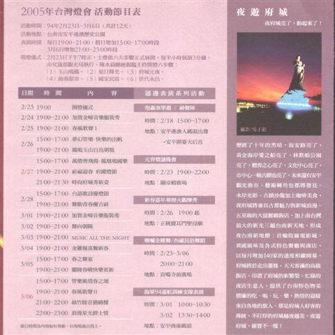 2005台灣燈會節目表