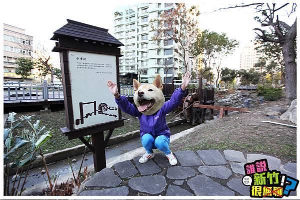 新竹公園-水車公園