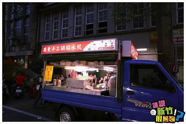 廣東手工鍋貼水餃