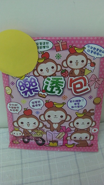 小猴子驚喜包.JPG