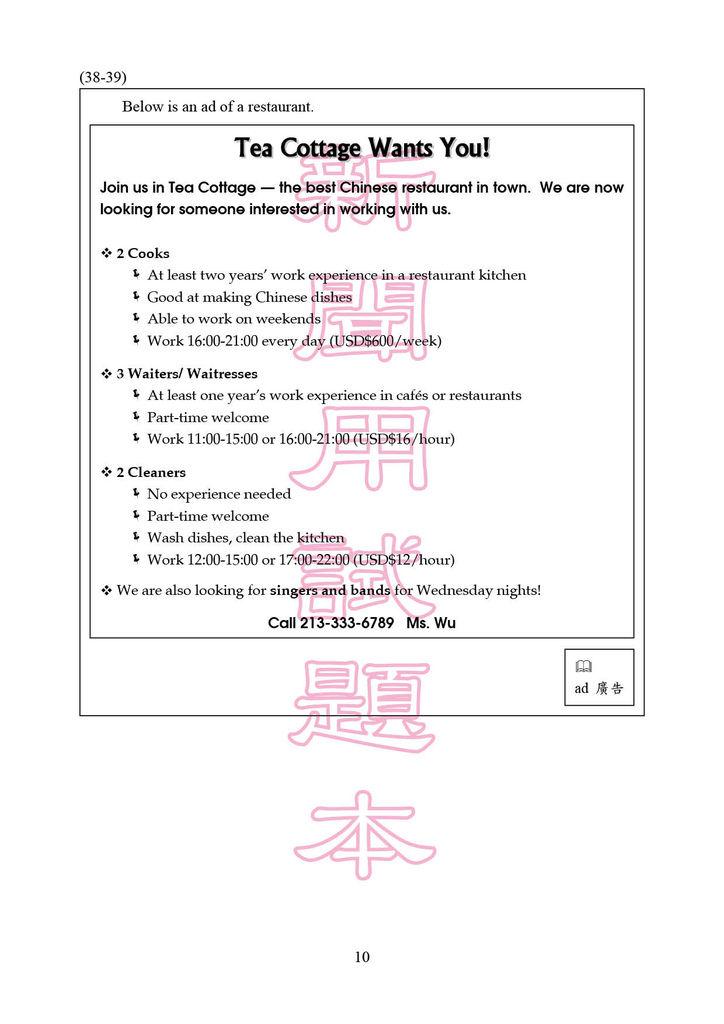 基測英文p.11.bmp