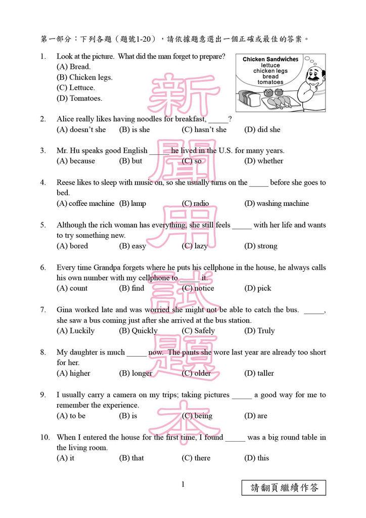 基測英文p.2.bmp