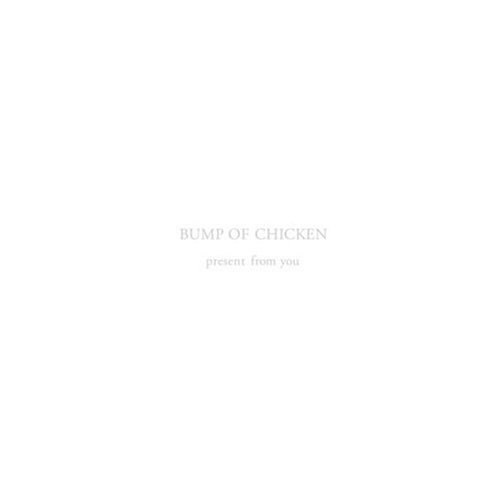 BUMP OF CHICKEN - プレゼント