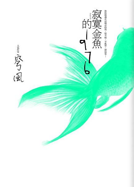 寂寞金魚的1976 封面.jpg