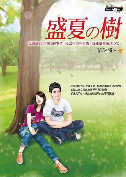 盛夏之樹-封面