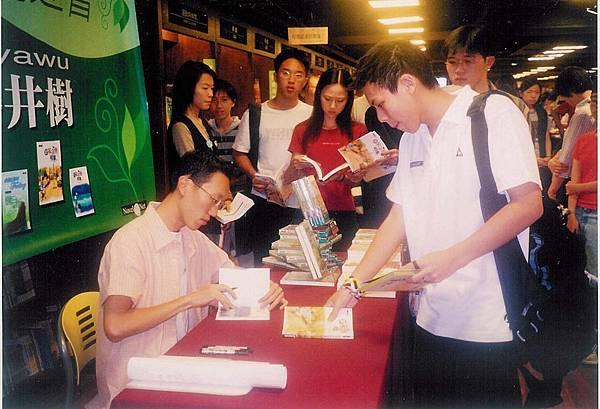 藤井樹簽名會(4).jpg