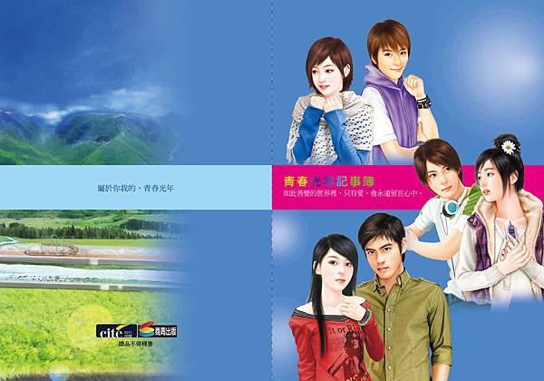 2010青春光年記事簿