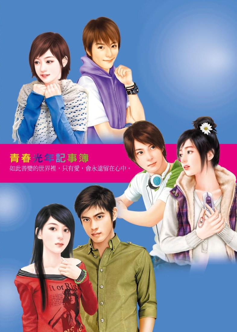 2010青春光年記事簿正面