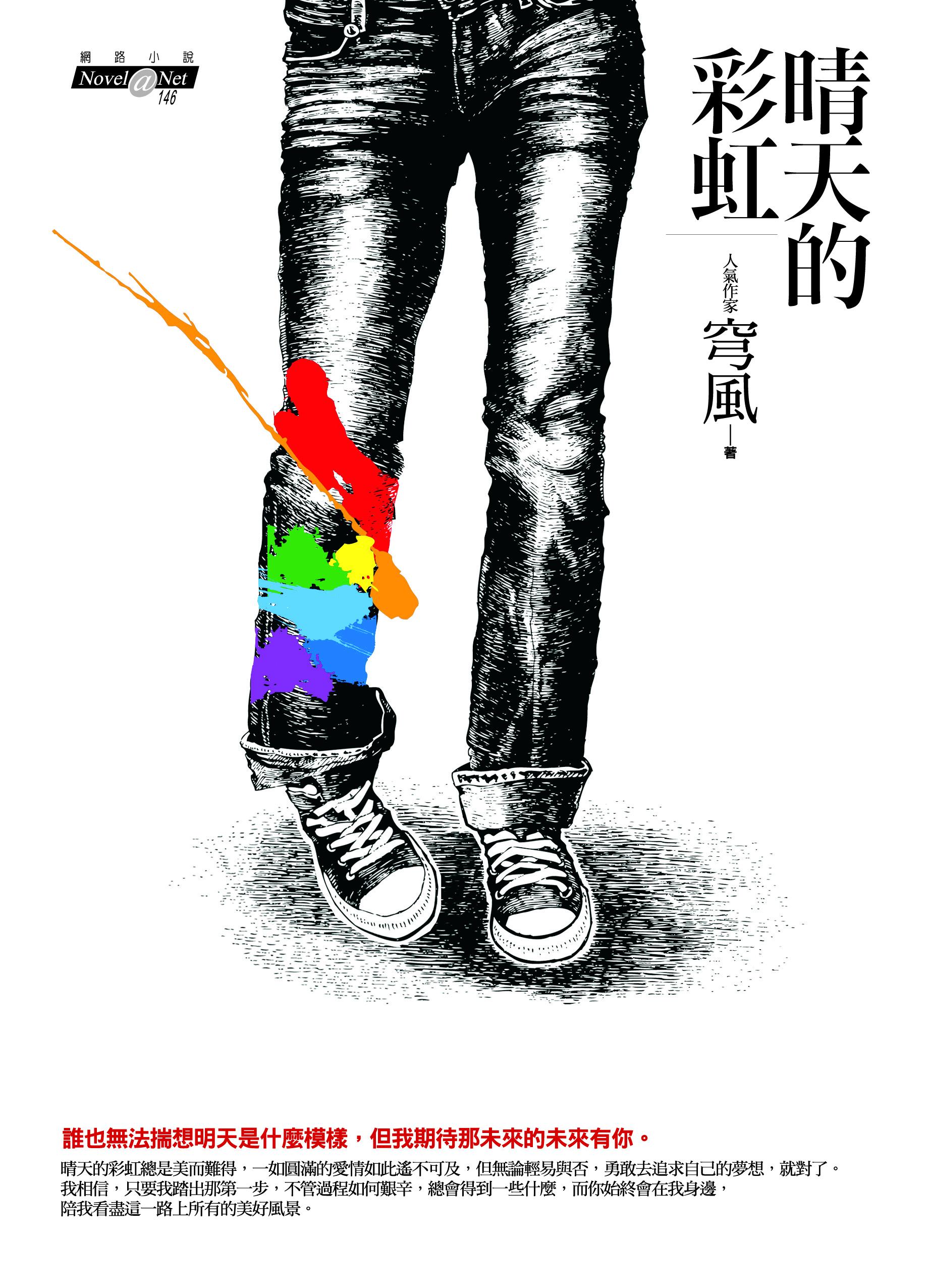 晴天的彩虹