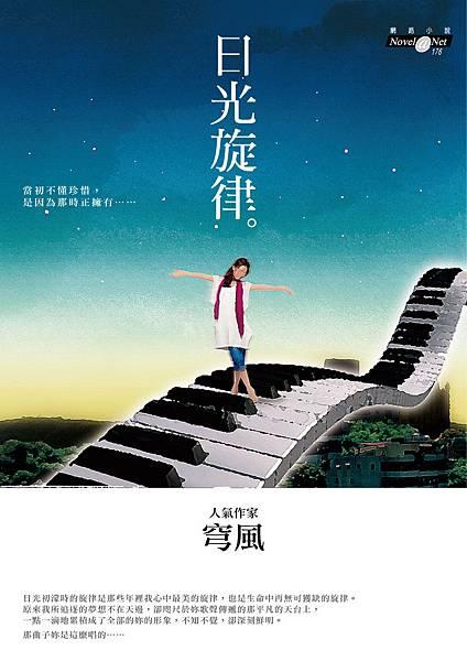日光旋律 cover-01.jpg