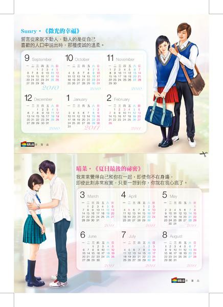 0922 學年曆卡-橫.jpg