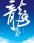 龍龍龍穿越小說推薦