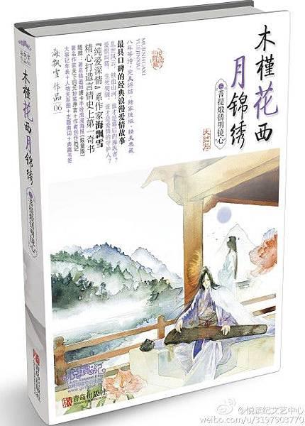 木槿花西月錦繡穿越小說推薦