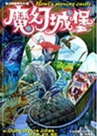 豪爾的魔幻城堡魔幻小說推薦