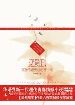 年年年華暗戀小說推薦