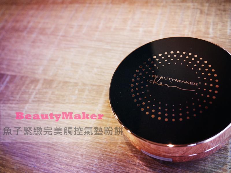 BeautyMaker魚子緊緻完美氣墊粉餅