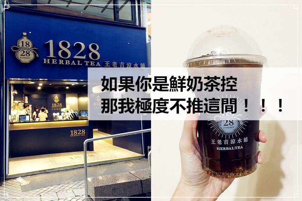 1828王老吉涼水舖