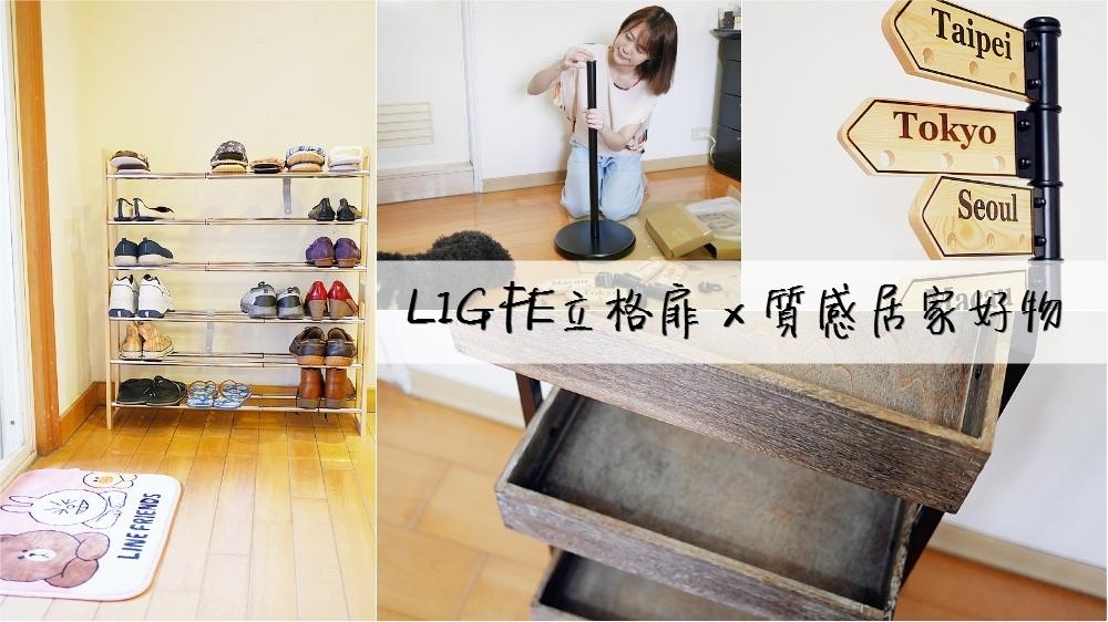 【鞋架/衣架/置物架推薦x LIGFE立格扉】兼具品味又能收納的質感居家好物!