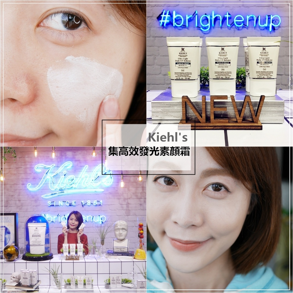 KIEHL'S集高效發光素顏霜