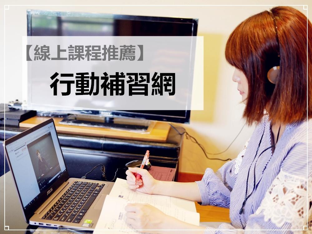 【線上學習推薦。行動補習網。日文線上課程推薦。Akira日語】隨時隨地~輕鬆快樂地學習!!!