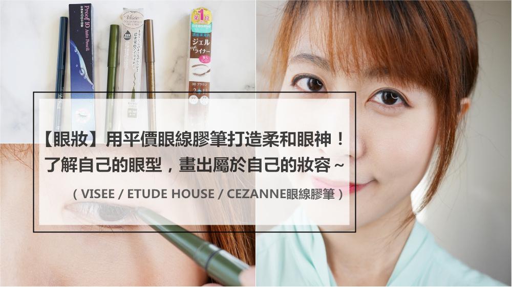 【眼妝】用平價眼線膠筆打造柔和眼神!了解自己的眼型,畫出屬於自己的妝容~(VISEE/ETUDE HOUSE/CEZANNE眼線膠筆)