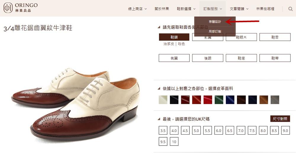 台北皮鞋推薦