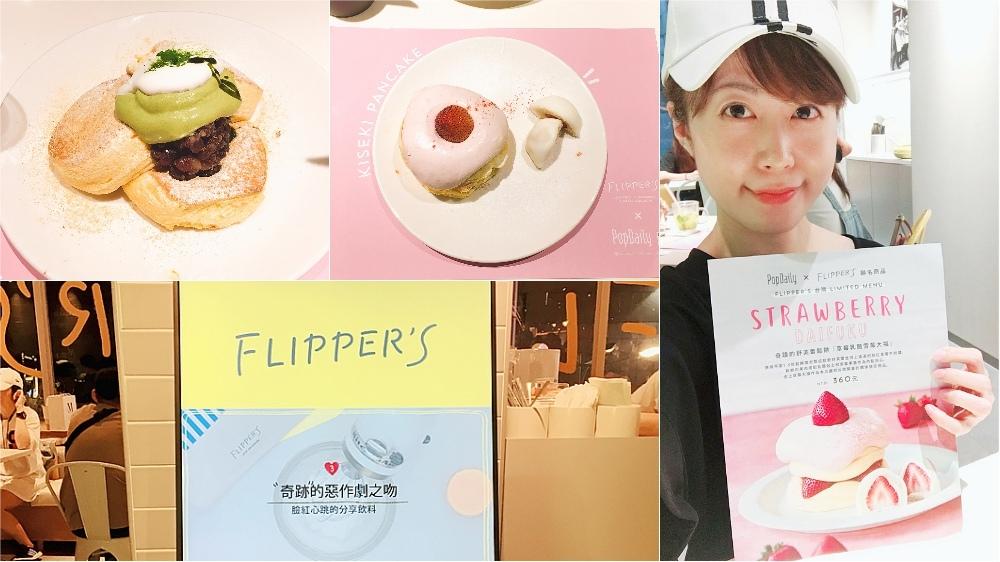 【中山站美食x南西誠品美食xFlipper%5Cs 奇蹟的舒芙蕾鬆餅】其實Flipper%5Cs舒芙蕾鬆餅沒你想像的這麼厲害!!!