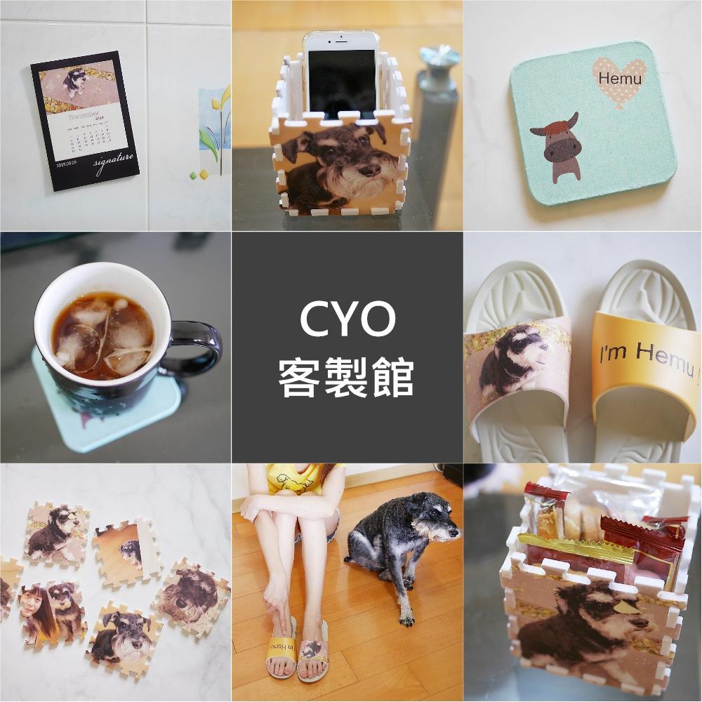 【快速客製化商品推薦xCYO客製館】線上編輯設計快速又容易上手,讓珍貴的畫面融入你的生活吧!