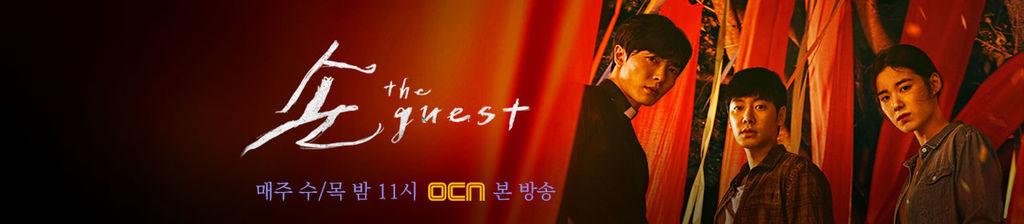 韓劇《客:The Guest》觀後心得 #有雷慎入 朴日島的故事有夠無聊!