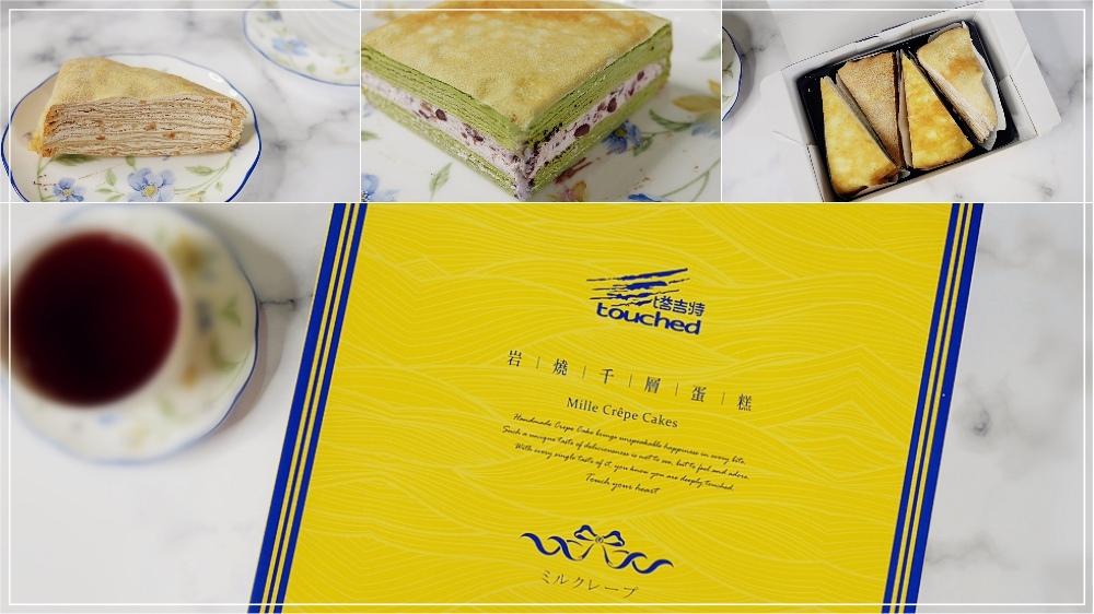 【千層蛋糕推薦x塔吉特千層蛋糕】層層分明的餅皮加上濃郁的奶香,多種口味一次滿足你的味蕾♥♥♥