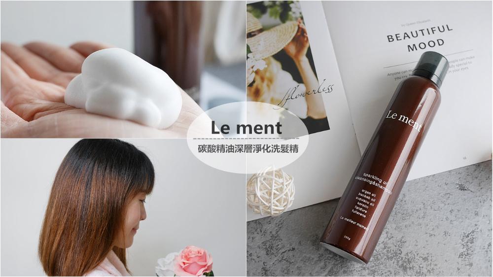 日本熱銷沙龍級髮品◆Le ment碳酸精油深層淨化洗髮精◆在意頭髮扁塌黏膩感或是頭皮油油臭臭的請進!