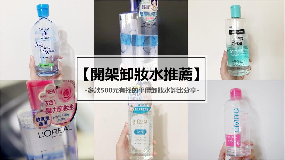 【開架卸妝水推薦】多款500元有找的平價卸妝水評比分享,讓妳卸妝清潔不踩雷!!!(文章持續更新中)