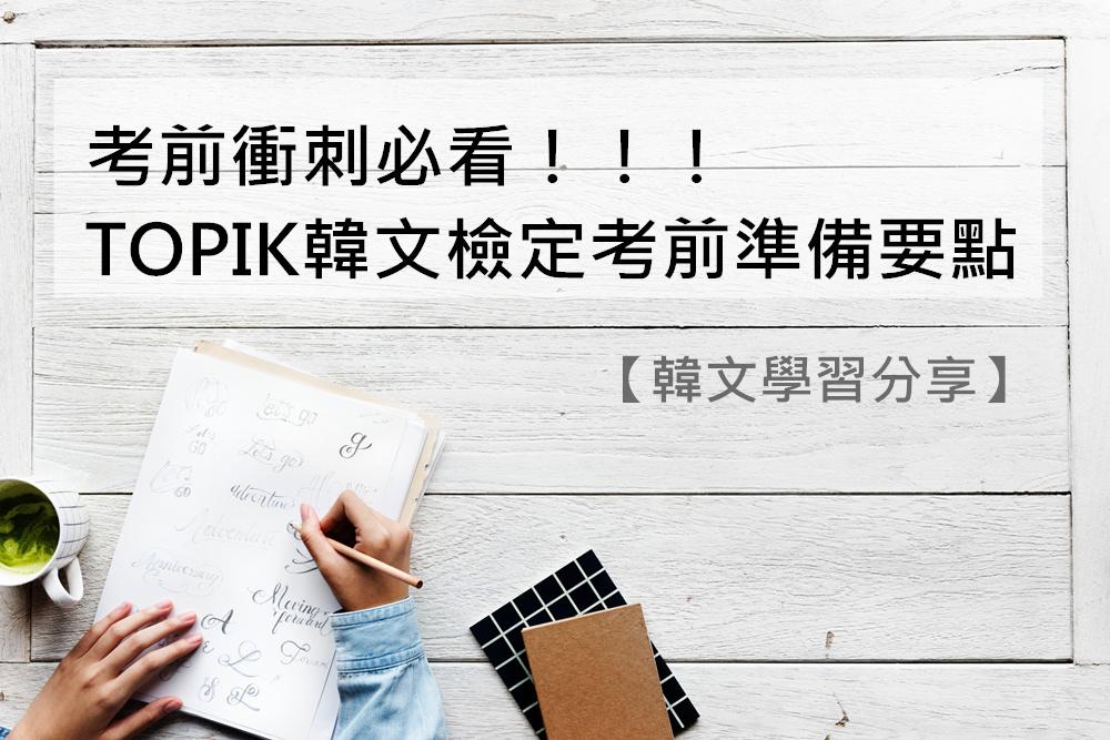 【韓文學習】考前衝刺必看!TOPIK韓文檢定考前準備要點,輕鬆考取TOPIK I二級的秘訣分享~