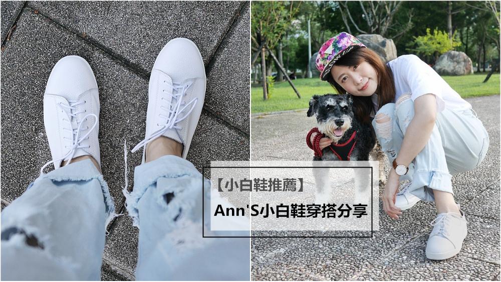 【小白鞋推薦%2FAnn%5CS小白鞋評價】Ann%5CS小白鞋好穿嗎?!第一代跟第二代的小白鞋哪個好穿?!Ann%5CS小白鞋穿搭分享~~~(非業配系列)